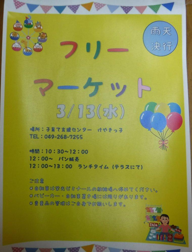 【けやきっ子】フリーマーケット開催します!