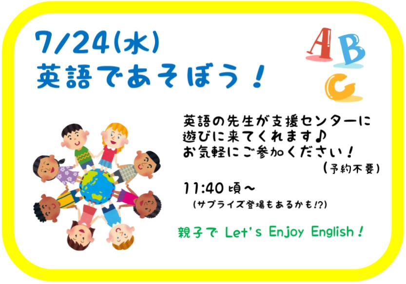 【けやきっ子】☆告知☆ 7/24(水) 英語であそぼう!