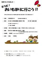【けやきっ子】10/23(水)おいもほりに行こう!