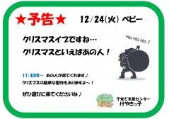 【けやきっ子】12/24告知