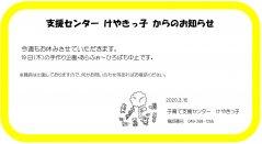【けやきっ子】お休みのお知らせ3.16