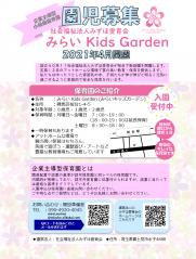 新園 みらいKids gardenを開園します