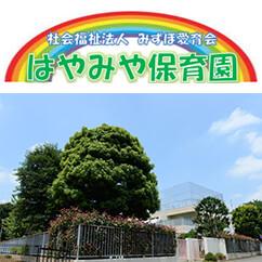 早宮保育園